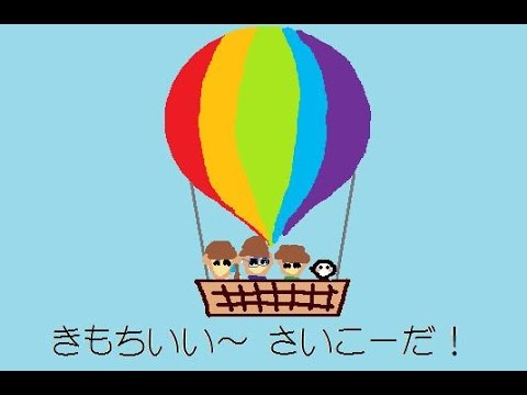 バーケ 気球にのるの巻 バーケシリーズNO62
