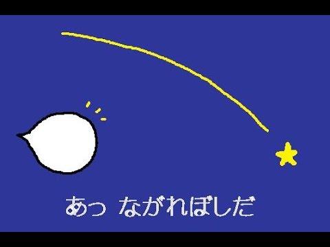 バーケ 星に願いをの巻 バーケシリーズNO63