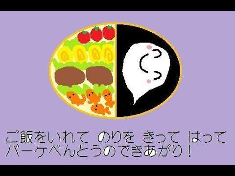 バーケ お弁当を作るの巻 バーケシリーズNO64