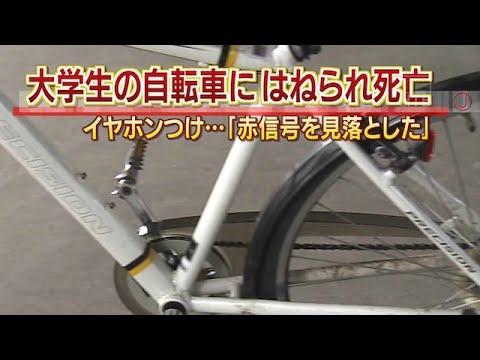 なんか変!『イヤホン自転車死亡事故→スマホ自転車死亡事故』コメントも変w