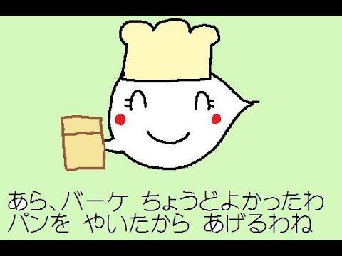 バーケの友達 ウメコさん登場の巻 バーケシリーズNO79