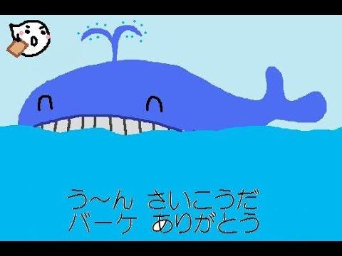 バーケ 海の日の儀式の巻 バーケシリーズNO86