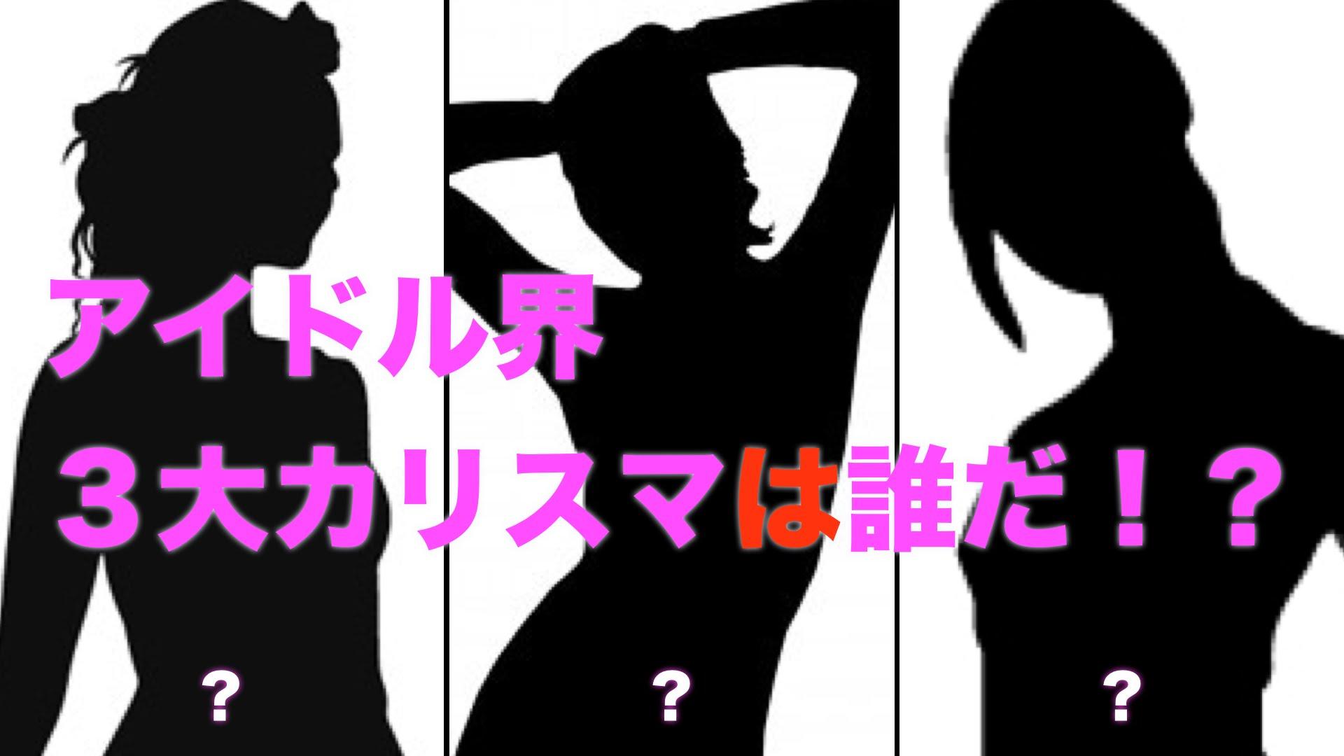 アイドル界3大カリスマ『指原莉乃・中元すず香と…』中元すず香はアイドルなんですか?