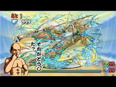 【パズドラ】エーギル降臨!迎海神 地獄級 超ベジットPT※7×6マス・ノーコン