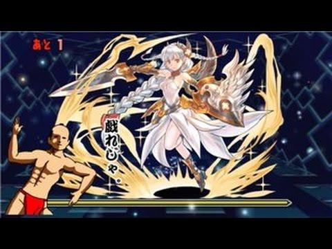 【パズドラ】降臨チャレンジ!聖女神 超ベジットPT※ノーコン