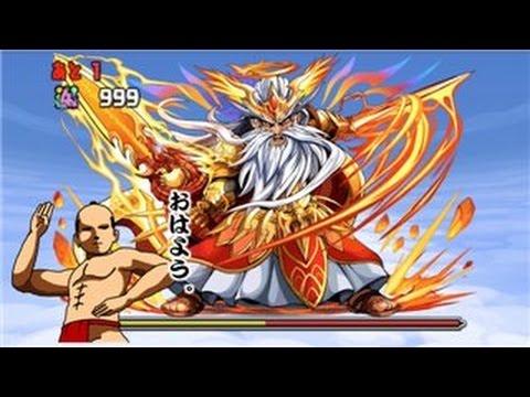 【パズドラ】ゼウス・ヴァルカン降臨!業断神 超地獄級 超ベジットPT※ノーコン
