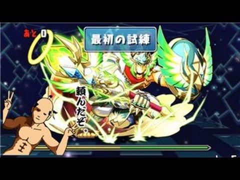 【パズドラ】降臨チャレンジ!剛戦神(ヘラクレス降臨!)超ベジットPT※ノーコン