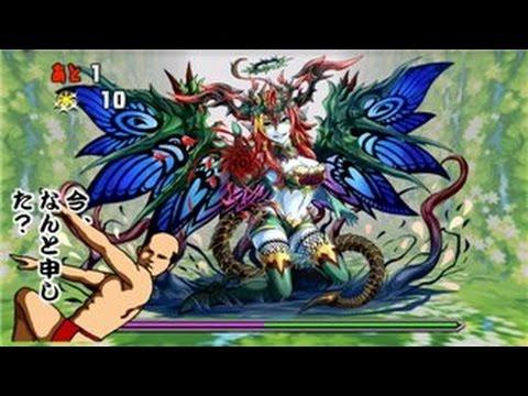 【パズドラ】ヘラ・ベオーク降臨!創樹妃 超地獄級 超ベジットPT※ノーコン