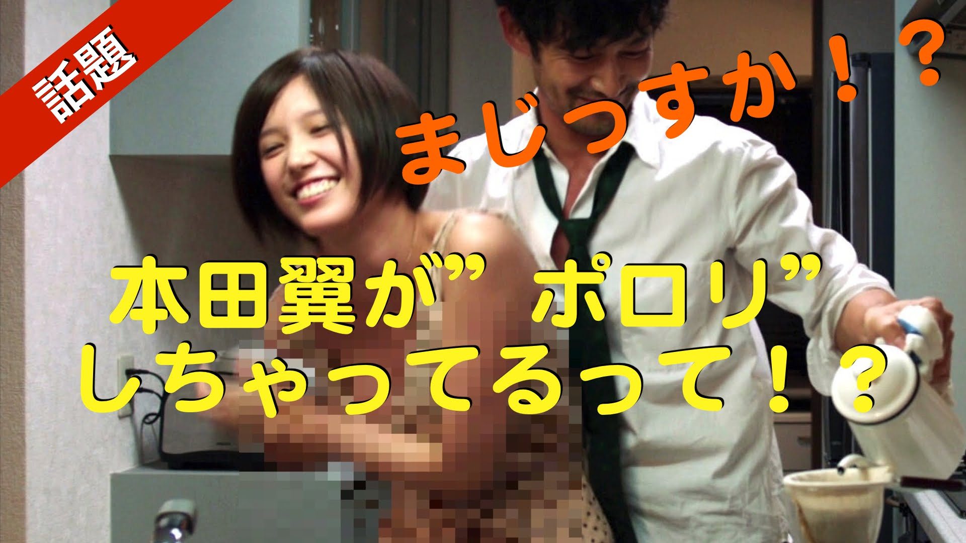 """本田翼が""""ポロリ""""しちゃってる!って、まじっすか!?"""