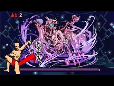 【パズドラ】降臨チャレンジ!【ノーコン】ドラゴンゾンビ降臨!【ドラゴン限定】 超ベジットPT※ノーコン