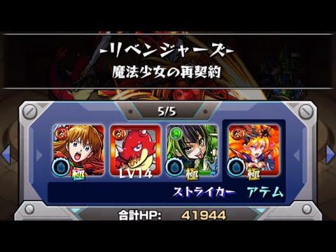 【モンスト】リベンジャーズ 魔法少女の再契約 アスカ&2号機PT※ノーコン・スピクリ