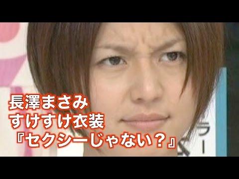 スケスケ衣装・長澤まさみ『セクシーじゃない?』ブラジャー見せたのに不評w