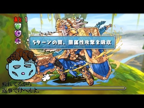 【パズドラ】ヘイムダル降臨!白番神 超地獄級 超ベジットPT※ノーコン