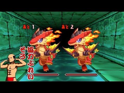 【パズドラ】水火の祠 2頭の火玩龍 超ベジットPT※協力ダンジョン・ソロ・ノーコン・ヒノカグツチ、ソニア=グラン入り