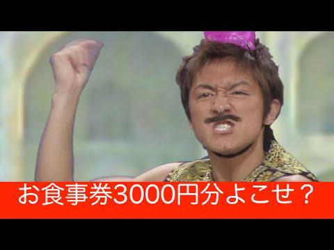 内山麿我『お食事券3000円分よこせ?』ディズニーに怒り爆発の真相?