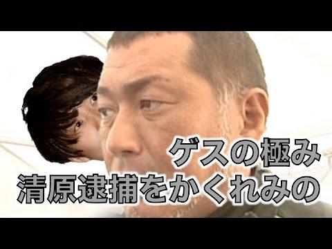 ゲスの極み乙女。川谷絵音『ありがとう清原!』清原逮捕を隠れみのw