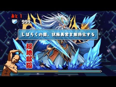 【パズドラ】ゼウスチャレンジ!【ノーコン】海澪神 超地獄級 超ベジットPT※ゴテンクス入り