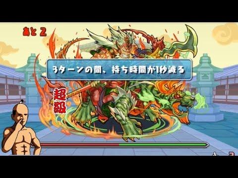 【パズドラ】張飛参上!【体力攻撃強化】燕将軍 超級 超ベジットPT※ドロイドラゴン入り