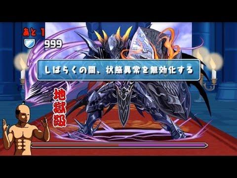 【パズドラ】暗黒騎士降臨!【体力悪魔強化】暗黒騎士 地獄級 覚醒ツクヨミPT※ノーコン