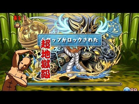 【パズドラ】タケミカヅチ降臨!【バランス強化】雷拳神 超地獄級 超ベジットPT※ノーコン・光メタトロン入り