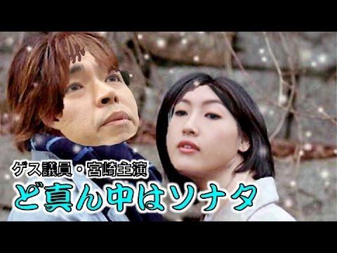 ゲス議員・宮崎謙介『ど真ん中はソナタ』不倫相手はTVに出たかった?