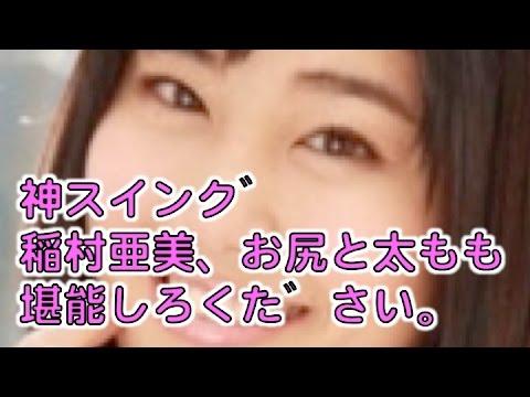 神スイング・稲村亜美『見事なお尻から太もものライン』堪能しろください。