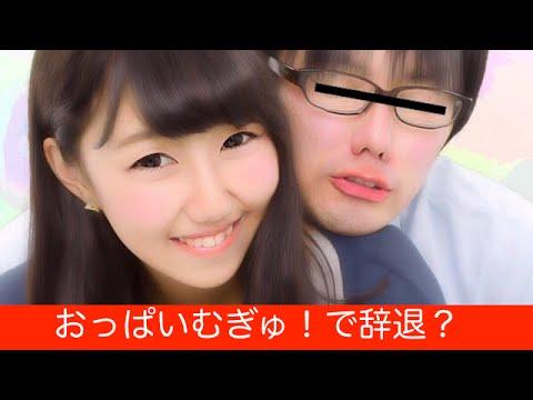 欅坂46・原田まゆ!おっぱいむぎゅ画像流出で活動辞退?