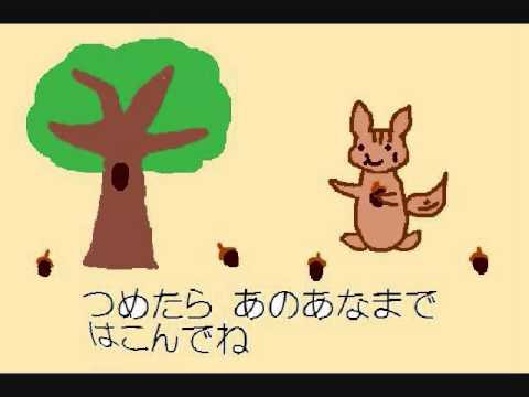 バーケ りすのお手伝いをするの巻 バーケシリーズNO46