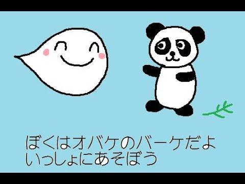バーケ パンダの赤ちゃんと遊ぶの巻 バーケシリーズNO51