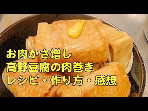 お肉かさ増し『高野豆腐の肉巻き』レシピ・作り方・感想