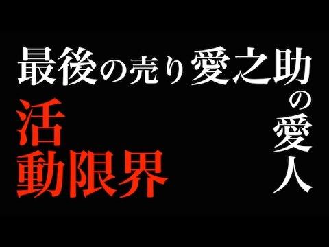 破局・熊切あさ美『幼稚な売名行為?』薄っぺらい演技で批判殺到