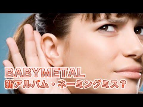 BABYMETAL・新アルバム『METAL RESISTANCE』タイトルミス?