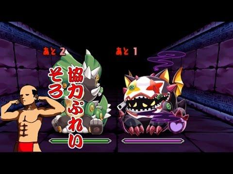 【パズドラ】深淵の魔王城 傀儡の龍 超ベジットPT※協力ダンジョン・ソロ・ノーコン・ヒノカグツチ入り