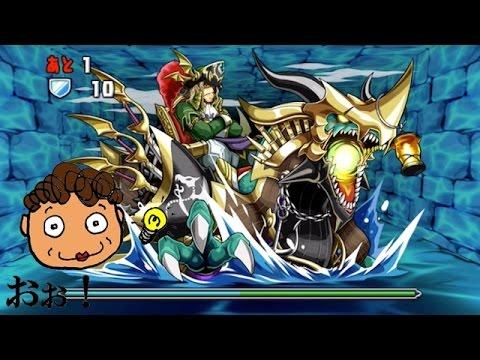 【パズドラ】海賊龍の潜窟 碧の海窟 超ベジットPT※ノーコン