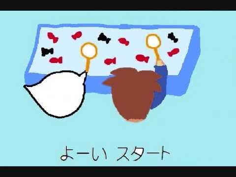 バーケvsけんしん 金魚すくい対決の巻 バーケシリーズNO60