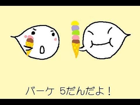バーケvsマルオ アイスクリームを食べるの巻 バーケシリーズNO96