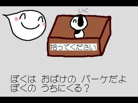 バーケ シロコロを飼うの巻 バーケシリーズNO69
