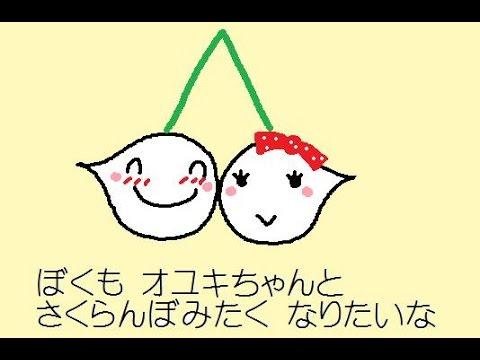 バーケ さくらんぼになるの巻 バーケシリーズNO72