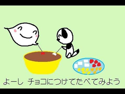 バーケ チョコレートフォンデュを作るの巻 バーケシリーズNO84