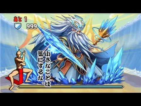 【パズドラ】ゼウス・マーキュリー降臨!海澪神 超地獄級 超ベジットPT※ノーコン