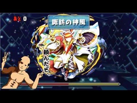 【パズドラ】降臨チャレンジ!武刀神(タケミナカタ降臨!)木闇なし 超ベジットPT※ノーコン
