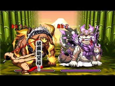 【パズドラ】火と影の犬龍 同キャラ禁止 燃忍犬龍 超地獄級 超ベジットPT※ノーコン・光三蔵入り