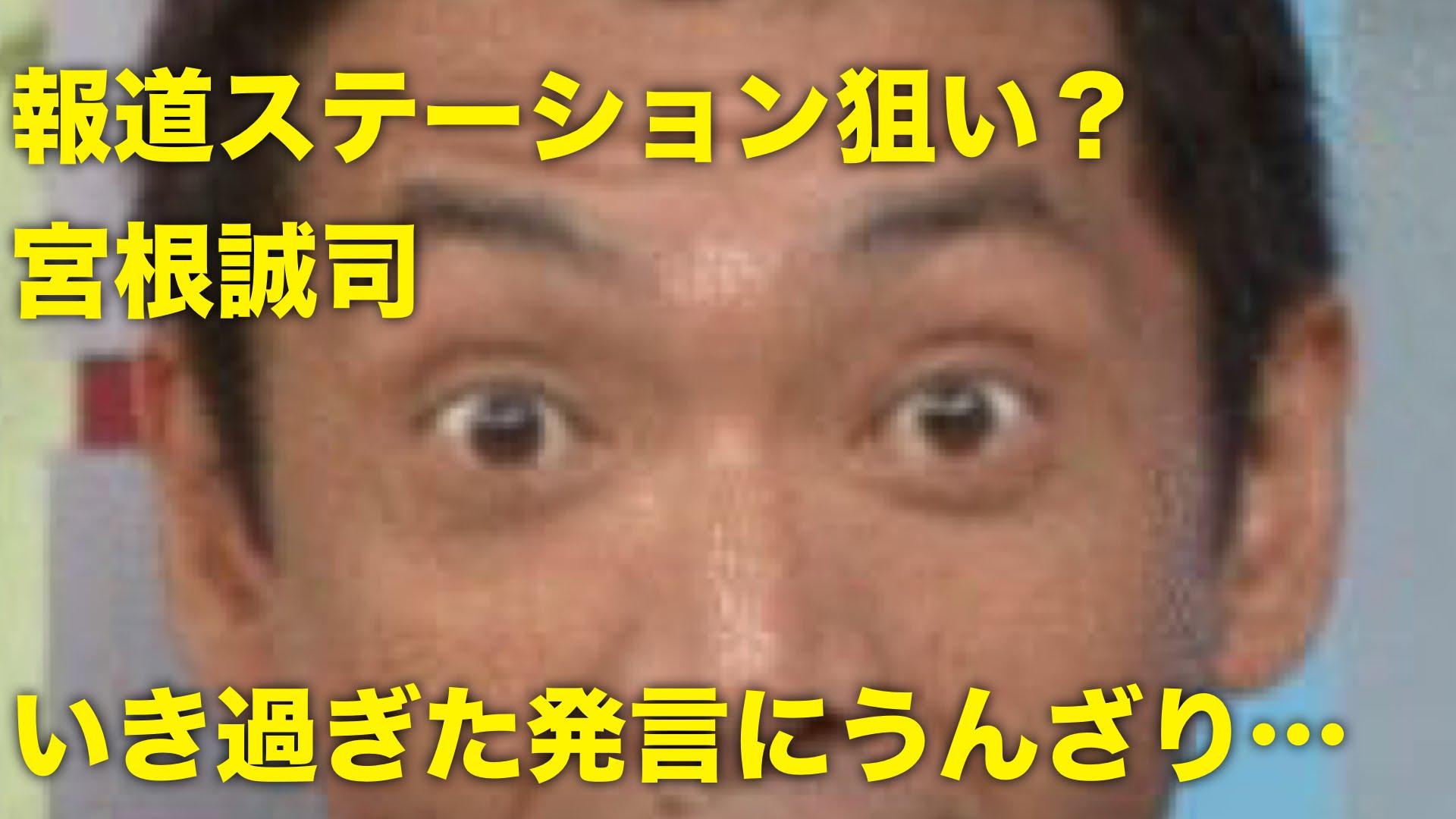 ミヤネ屋・宮根誠司『報道ステーションです』下品と横暴が売りですw