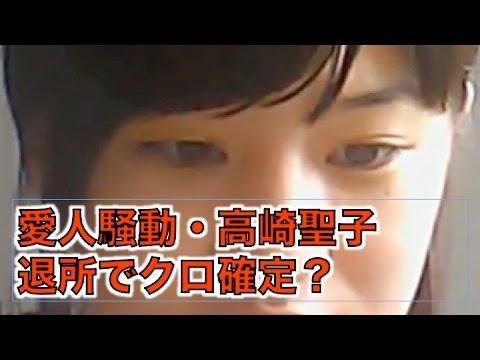 愛人騒動・高崎聖子『事務所退所ならクロ確定?』記事より画像は男の性w