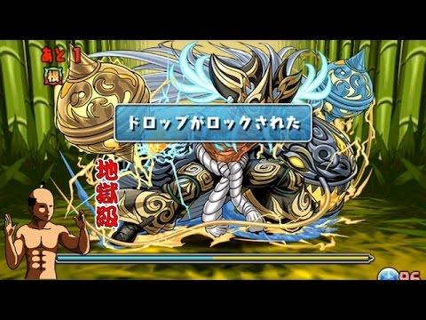 【パズドラ】タケミカヅチ降臨!【バランス強化】雷拳神 地獄級 超ベジットPT※ノーコン・ドロイドラゴン、メタトロン入り