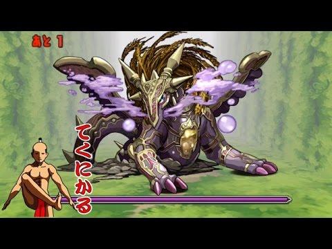 【パズドラ】暦龍の大魔境 冥き孤島 火木光 超ベジットPT※ノーコン・チャレンジモード