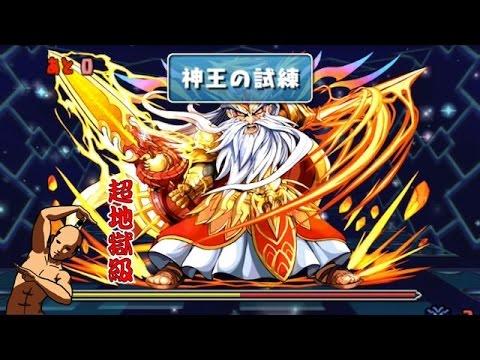 【パズドラ】ゼウスチャレンジ!【ノーコン】業断神 超地獄級 超ベジットPT※ヒノカグツチ、ドロイドラゴン入り