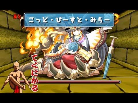 【パズドラ】龍騎姫の聖地【同キャラ禁止】古の焔士 超ベジットPT※ノーコン・チャレンジモード