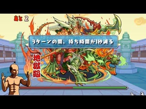 【パズドラ】張飛参上!【体力攻撃強化】燕将軍 地獄級 超ベジットPT※ドロイドラゴン入り