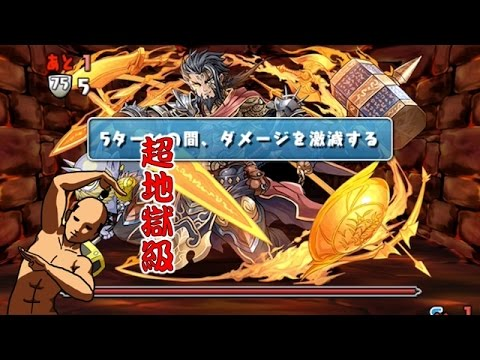 【パズドラ】ヘパイストス降臨!鍛煉神 超地獄級 超ベジットPT※ノーコン・ドロイドラゴン入り